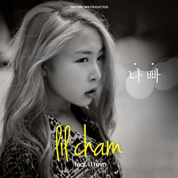 Single] Cham So Nyeo (Sohyun, Lizzy, Youngji, G.NA) - Magic Words