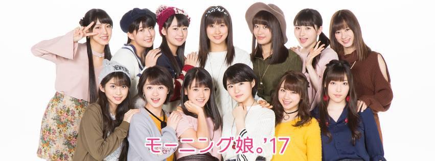 Morning Musume'17
