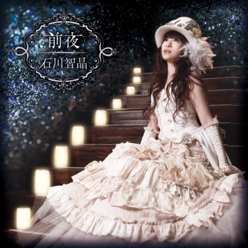 Chiaki Ishikawa : Second mini-album en mars ! – Ckjpopnews