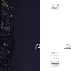 Yoon Jongshin The Vertical