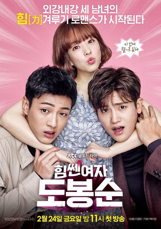SEO Kang Joon Dating seul eng sub