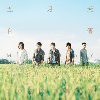 mayday-自傳 History of Tomorrow