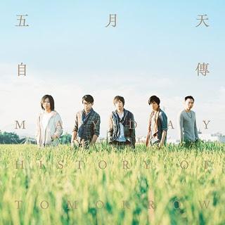 mayday-自傳 History of Tomorrow