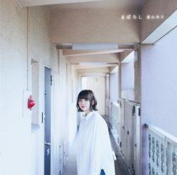 sachiko aoyama maboroshi cover